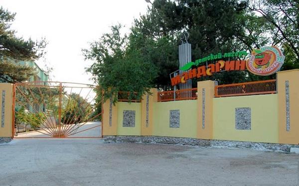 Главные ворота детского лагеря Мандарин